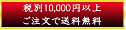 1万円以上御注文で送料無料