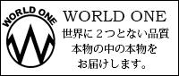 WORLD ONE世界最高級の品質